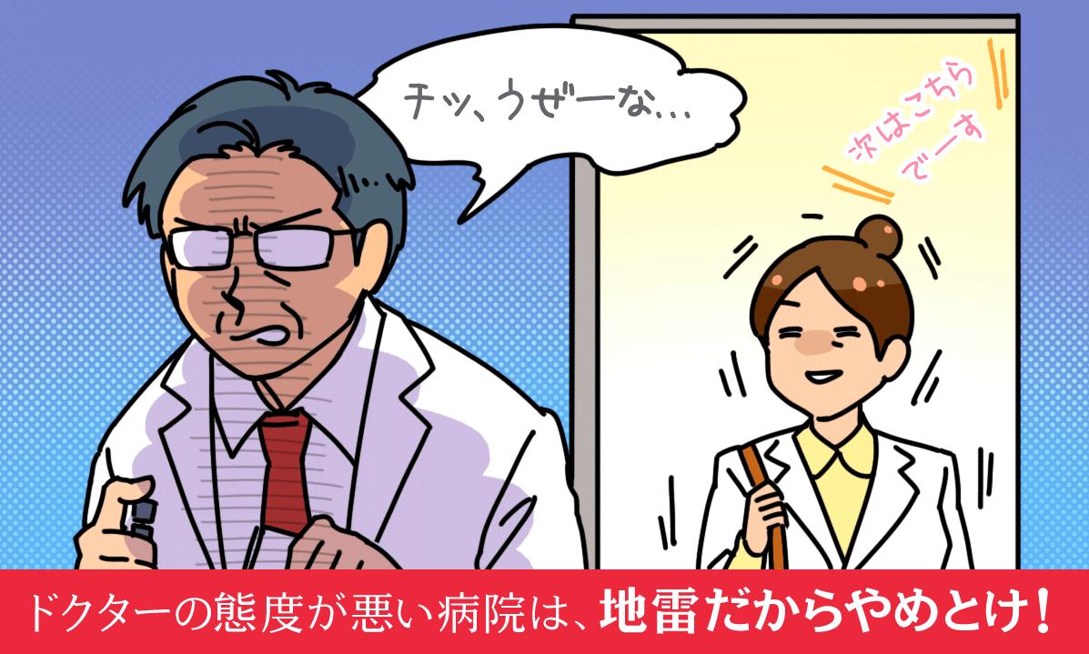 ドクターの態度が悪い病院は、地雷だからやめとけ!