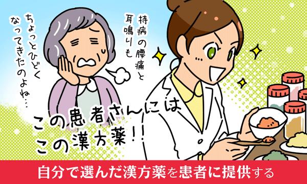 自分で選んだ漢方薬を患者に提供する