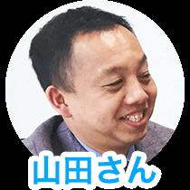 日経HR山田さん